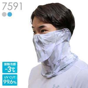 接触冷感クールUVカットマスク(大きめ) 紫外線対策 息苦しくない フェイスカバー フェイスマスク レディースゴルフウェア|delsol-golf