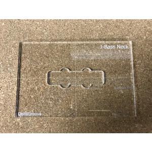 ベース用ピックアップ テンプレートガイド ジャズベース ネック用(フロント) delta-groove
