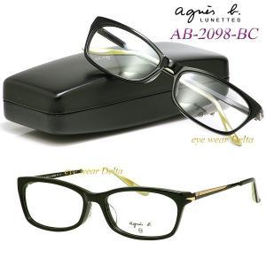 アニエス べー メガネ セルフレーム agnes b. NEWモデル 正規代理店品 AB-2098-BC|delta