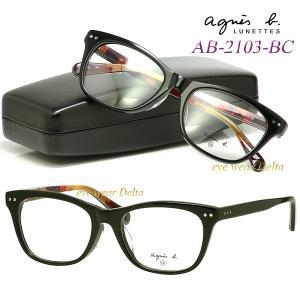 アニエス べー メガネ セルフレーム agnes b. NEWモデル 正規代理店品 AB-2103-BC|delta