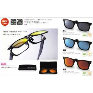 オシャレなウエリントンデザインの跳ね上げ式偏光レンズクリップオンサングラス。 ワンタッチでメガネに装...