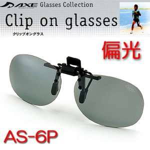 AXE アックス 偏光 クリップオン グラス 【ワンタッチでメガネに装着】 クリップオン サングラス...