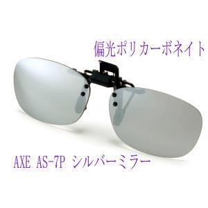 AXE アックス 偏光 クリップオングラス メガネに装着 クリップオンサングラス AS-7P-SV