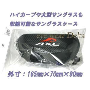AXE サングラス ケース ハイカーブや大型サングラスも収納可能 AX-30|delta