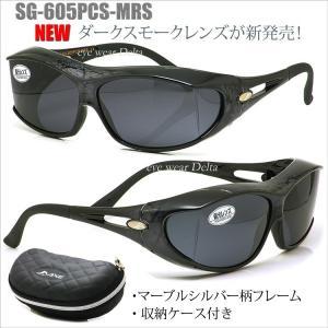 AXE アックス 偏光 オーバーグラス オーバーサングラス ダークスモーク 人気モデル SG-605...