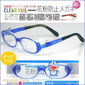 花粉症メガネ 花粉眼鏡 花粉めがね花粉防止メガネ CLEAR VAIL クリアヴェール 子供用 キッズ くもり止め CV03K-2ブルー|delta