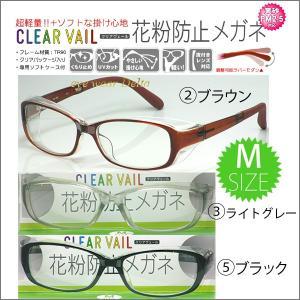 花粉症メガネ 花粉眼鏡 花粉めがね花粉防止メガネ CLEAR VAIL クリアヴェール くもり止め 花粉症対策 CV05C|delta