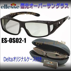 オーバーグラス 偏光レンズ ellesse エレッセ Mサイズ 釣り ゴルフ ドライブ 花粉対策 ES-OS02-1|delta