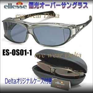 ellesse エレッセ オーバーグラス 偏光レンズ フィッシング ゴルフ ロードバイク ウインタースポーツ ES-OS01-1|delta