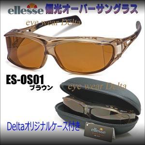 ellesse エレッセ オーバーグラス 偏光レンズ フィッシング 釣り ゴルフ ドライブ ウインタースポーツ ES-OS01-2(ブラウン×ブラウン)|delta