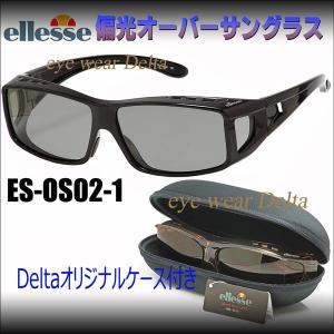 オーバーグラス 偏光レンズ ellesse エレッセ Mサイズ 釣り ゴルフ ドライブ 花粉対策 OS02-1|delta