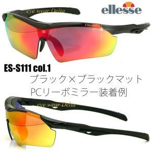 エレッセ スポーツサングラス 偏光レンズ ミラーレンズ クリアレンズ ellesse ES-S111|delta