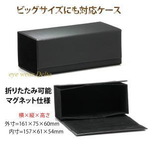Lサイズメガネケース 大きめサングラス対応ハードケース 折り畳み可能|delta