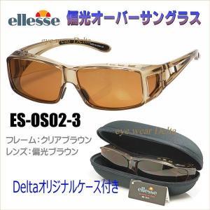 ellesse エレッセ オーバーサングラス(Mサイズ) 偏光レンズ 新色 フィッシング 釣り ゴルフ ドライブ ウインタースポーツ ES-OS02-3|delta