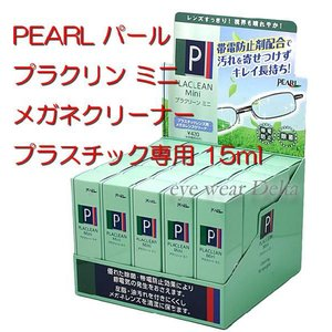 PEARL パール プラクリン ミニ メガネクリーナー プラスチック専用 15ml|delta