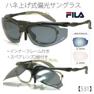 FILA フィラ 跳ね上げ偏光レンズサングラス インナーフレーム付き SF8932JL-531 delta