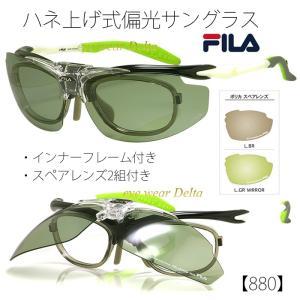FILA フィラ 跳ね上げ偏光レンズサングラス インナーフレーム付き SF8932JL-880 delta