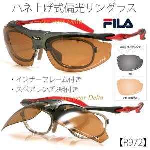 FILA フィラ 跳ね上げ偏光レンズサングラス インナーフレーム付き SF8932JL-R972 delta