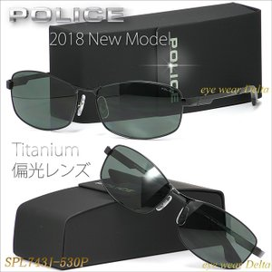 POLICE ポリス 偏光サングラス 2018年 最新モデル SPL743J-530P チタン フルリム 偏光レンズ|delta