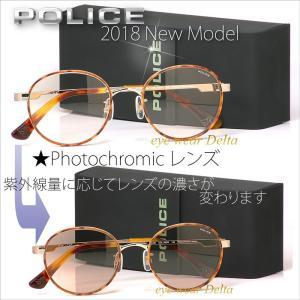 POLICE ポリス サングラス 2018年 最新モデル フォトクロミック 調光レンズ SPL749J-300W ラウンドメタル|delta