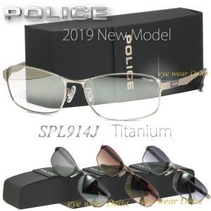 POLICE ポリス サングラス 2019年 最新モデル SPL914J チタン ミラーレンズ フルリム|delta
