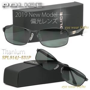 POLICE ポリス 偏光サングラス 2019年 最新モデル SPL914J-531P 偏光レンズ チタン フルリム|delta