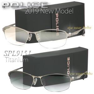 POLICE ポリス サングラス 2019年 最新モデル SPL915J チタン ナイロール|delta