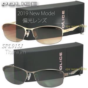 POLICE ポリス 偏光サングラス 2019年 最新モデル SPL915J 偏光レンズ チタン ナイロール|delta