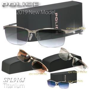 POLICE ポリス サングラス 2019年 最新モデル SPL916J チタン ミラーレンズ ブローナイロール|delta