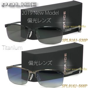 POLICE ポリス 偏光サングラス 2019年 最新モデル SPL916J 偏光レンズ チタン ブローナイロール|delta