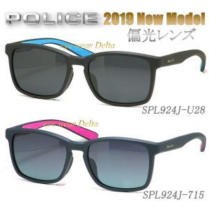 POLICE ポリス 偏光サングラス 2019年 最新モデル SPL924J 偏光レンズ|delta