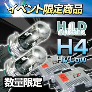 H4 HI/LOWスライド切り替え HIDコンバージョンキット 6000K 35W《リレー付き/リレーレス》