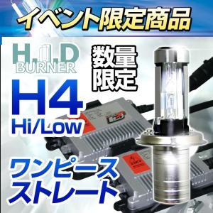 H4 HI/LOWスライド切り替え HIDコンバージョンキット 6000K 35W《ワンピースストレートタイプ》