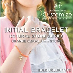イニシャル ゴールドカラー 天然石 ブレスレット オレンジコーラル / 誕生石 / APZ2302-GD-OC deluxe