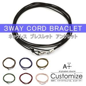 3way コードブレスレット アンクレット ネックレス / カップルやプレゼントに最適 / シルバー / ゴールド / マルチ / APZ3100-SH|deluxe