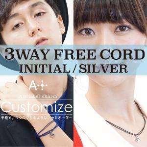 3way イニシャル コードブレスレット アンクレット ネックレス / シルバー / カップルやプレゼントに最適 / APZ3100-SH|deluxe