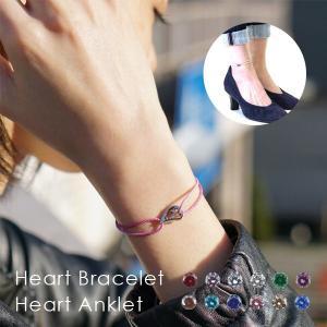 誕生石 ハート コード ブレスレット or アンクレット シルバーカラー / LOVE / カップルペアに最適 / APZ0005-SH deluxe