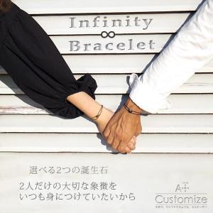 つけっぱなしOK 私達の2つの誕生石を身に付ける シンプル ブレスレット Infinity ダブルリング 2ストーン メンズ レディース ペア カップル プレゼント ギフト|deluxe