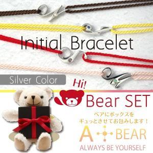 イニシャル コード ブレスレット シルバーカラー / カスタマイズ / 誕生石 / カップルペアやプレゼントに最適 / APZ9001 / クマのギフトパッケージ|deluxe
