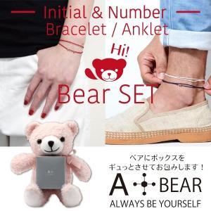 2way アンクレット & ブレスレット ペア販売 / ナンバー / イニシャル / 数字 / プレゼント / クマのギフトパッケージ / APZ9100 / ステンレス|deluxe