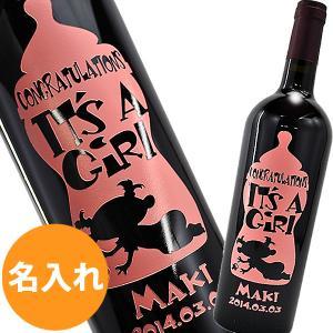 彫刻代込み。送料無料。  布張り化粧箱入り。  名入れ彫刻赤ワイン(750ml)。 出産祝いに!生ま...