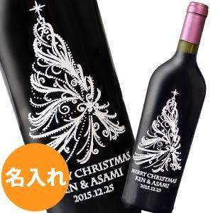 彫刻代込み。送料無料。  布張り化粧箱入り。  名入れ彫刻赤ワイン(750ml)。 お名前やクリスマ...
