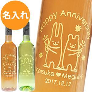 名入れ ワイン 誕生日 プレゼント ギフト 送別会 卒業 スパークリングワイン 酒 結婚祝い シュシ...