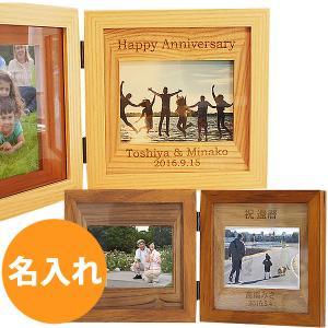 名前入り 名入れ プレゼント 写真立て 結婚祝い 新築祝い ギフト 贈り物 ウッド フォトフレーム ...