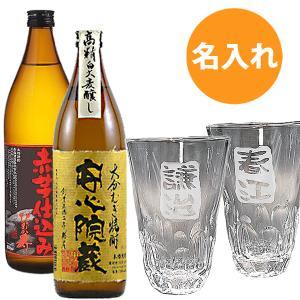 名入れ 焼酎 お湯割り ペアグラス プレゼント グラス カッ...
