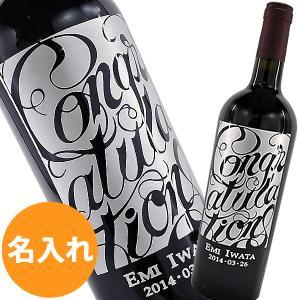 彫刻代込み。送料無料。  布張り化粧箱入り。  名入れ彫刻赤ワイン(750ml)。 卒業を迎える方の...