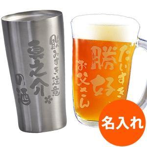 新元号 令和 を入れよう! 手づくりのぬくもりが伝わるこだわりのビールグラスまたは、大人気真空タンブ...