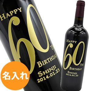 彫刻代込み。送料無料。  布張り化粧箱入り。  名入れ彫刻赤ワイン(750ml)。 還暦を迎える方の...