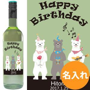 女性の誕生日や結婚祝いなどのプレゼントに、名入れラベル・ワイン(750ml)。  「Happy Bi...