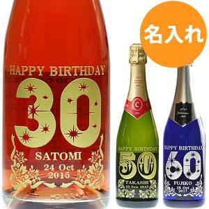 名入れ ワイン 誕生日プレゼント 結婚祝い 女性 男性 スパークリングワイン コドーニュ & リース...